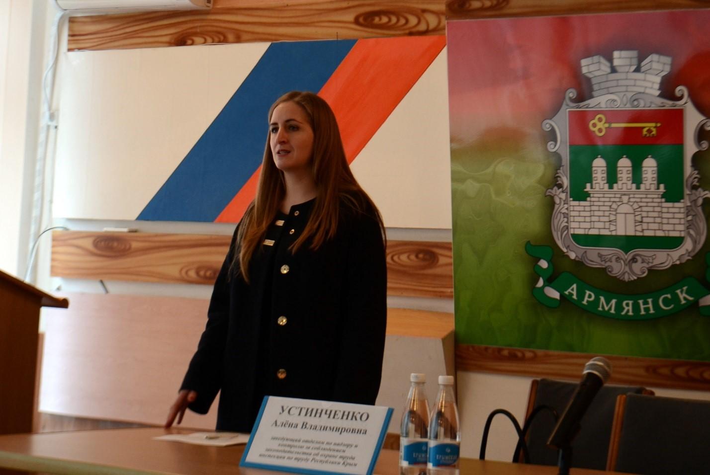 Проведение выездного семинара с хозяйственным и административным активом города Армянска